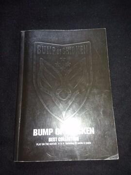 ギター弾き語り BUMP OF CHICKEN BEST COLLECTION 楽譜 即決