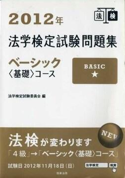 法学検定試験問題集ベーシック〈基礎〉コース 2012年版