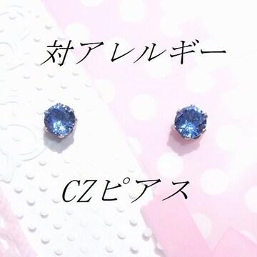 送料無料☆対アレルギー ブルーCZピアス(5mm