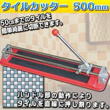 タイルカッター 500mm 簡単操作 レバータイルカッター