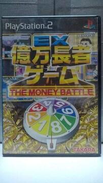 PS2 EX億万長者ゲーム