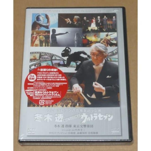 新品 冬木透 CONDUCTS ウルトラセブン  < CD/DVD/ビデオの