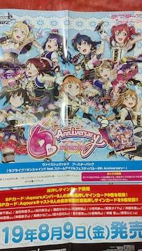 ラブライブ!サンシャイン!! スクールアイドルフェスティバル 6th 宣伝ポスター
