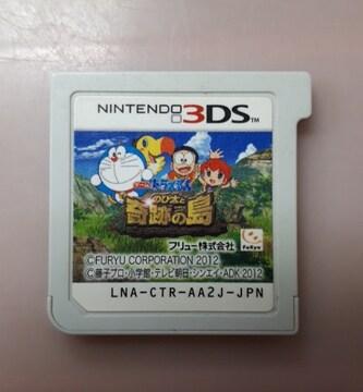 3DSドラえもんのび太と奇跡の島〜アニマルアドベンチャー〜
