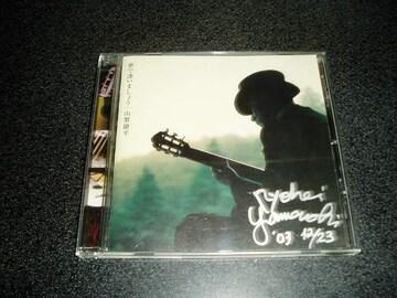 CD「山梨鐐平/夢で逢いましょう」直筆サイン入り 03年盤