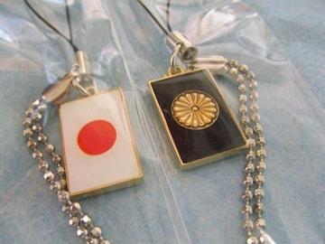 靖国神社内限定菊紋と日の丸両面ストラップ1本の出品/火
