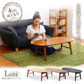 脚折れ木製センターテーブル(丸型ローテーブル)RTS