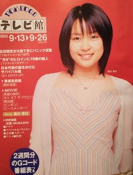 黒川芽以【YOMIURIテレビ館】2003年292号