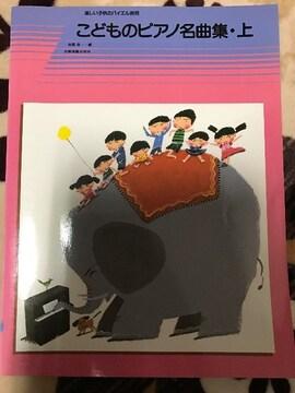 こどものピアノ名曲集・上