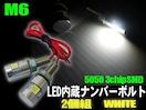 バイク用 LED内蔵ボルト 銀/ナンバー灯 モンキー