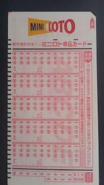 みずほ銀行、宝くじミニロト申込カード5枚