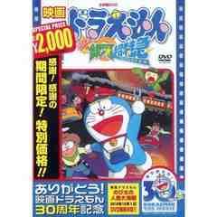 ■映画ドラえもん のび太と銀河超特急  DM便164円