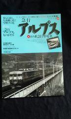 イカロス出版 名列車列伝シリーズ20 アルプス&165系急行形電車