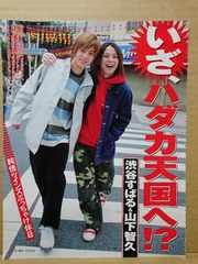 切り抜き[119]Myojo2001.1月号 渋谷すばる×山下智久