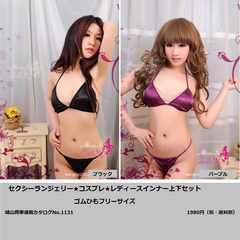 1スタ新品★セクシーランジェリー★インナー上下セット紫