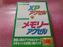 新撰セレクト7 XPアクセル/メモリーアクセル