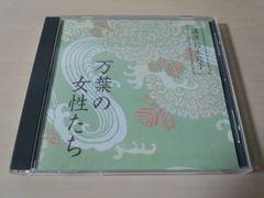 講演CD「万葉の女性たち 杉本苑子」NHK★