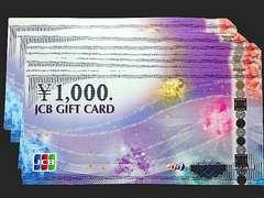 ◆即日発送◆26000円 JCBギフト券カード新柄★各種支払相談可