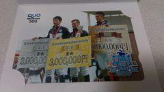 JRA QUOカード デムーロ 武豊 サマーキャンペーン2016 WASJ クオカード