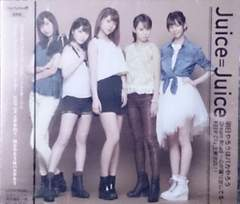 juice=juice「Dream Roadー心が踊り出してるー」通常盤C CD未開封