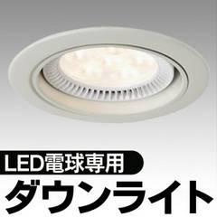 ☆YAZAWA LED電球専用 ダウンライト  ブラック