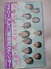 送込01→02ジャニーズJr.(超)新世紀カレンダー