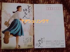 NHK朝ドラ『とと姉ちゃん』ポストカード/主演:高畑充希