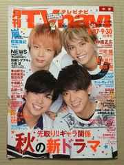 NEWS WEST小瀧◆月刊TVnavi 2016年10月号 切り抜き 抜けなし
