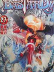 定番コミック バスタード 暗黒の破壊神 全巻セット【送料無料】