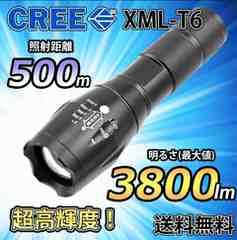 超強光ズームライト LED懐中電灯 ズーム式 防犯 防災 超高輝度