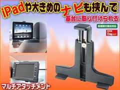 iPadから大きいサイズのナビやモニターまで!挟んで簡単取付VP88