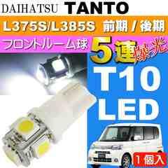タント ルームランプ T10 LED 5連 砲弾型 ホワイト1個 as02