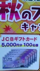 タイアップ★JCBギフトカード5000円分★100名様当たる★1ロ