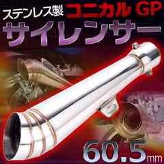 コニカル GP サイレンサー 60.5mm ステンレス製