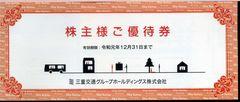 三重交通グループ株主優待冊子 100株用 1冊 (路線バス2枚等)