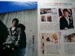SMAP)中居正広/木村拓哉連載[Myojo]切り抜き(2009年6月号)