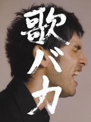KF 平井堅 CDアルバム 歌バカ (初回限定盤) CD2枚 DVD1枚