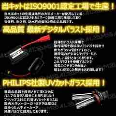 mLED】レクサスCT200h/ZWA10前期/フォグランプHIDキット/H11/6000K