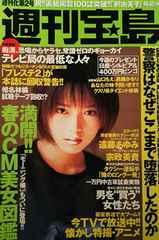 釈由美子・遠藤あゆみ・宗政美貴…【週刊宝島】2000年3月22日号