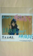 Berryz工房祭青春編 原宿ポラハロサイズ1枚 2009.7.28熊井友理奈