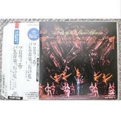 KF  プロコフィエフ バレエ音楽 石の花 完全全曲原典版 CD