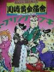 川崎黄金猫舎EPレコード
