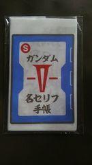 機動戦士ガンダム展限定手拭い〜名セリフ手帳柄〜 バンダイ