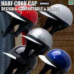 ★バイク ヘルメット コルク半 黒 ブラック【Y01】
