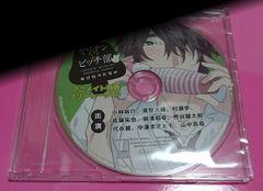 おげれつたなか ドラマCD ヤリチン☆ビッチ部 2 アニメイト購入特典フリートークCD