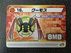 ★ロックマンエグゼ6 改造カード『16.クーモス』★