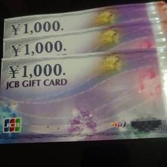JCBギフトカード3千円