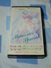 ビデオ 魔法の天使クリィミーマミ +未公開パイロットフィルム メモリーズスペシャル