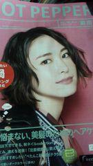 新垣結衣、HOT PEPPER2016年11月号神奈川湘南版 フリーペーパー