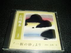 朗読CD「石川啄木『一握の砂』より/山本圭」通販限定 未開封即決